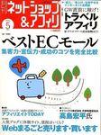 月刊 ネットショップ & アフィリ 2006年 05月号