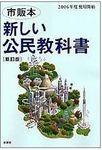 新しい公民教科書